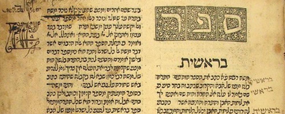 """Introducción al """"Libro del Génesis"""" de Najmánides"""