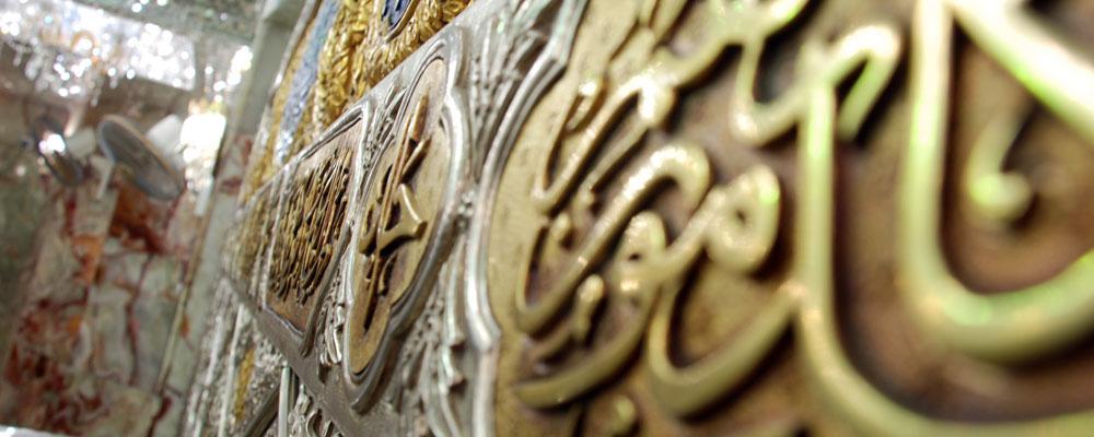 El Imam escondido