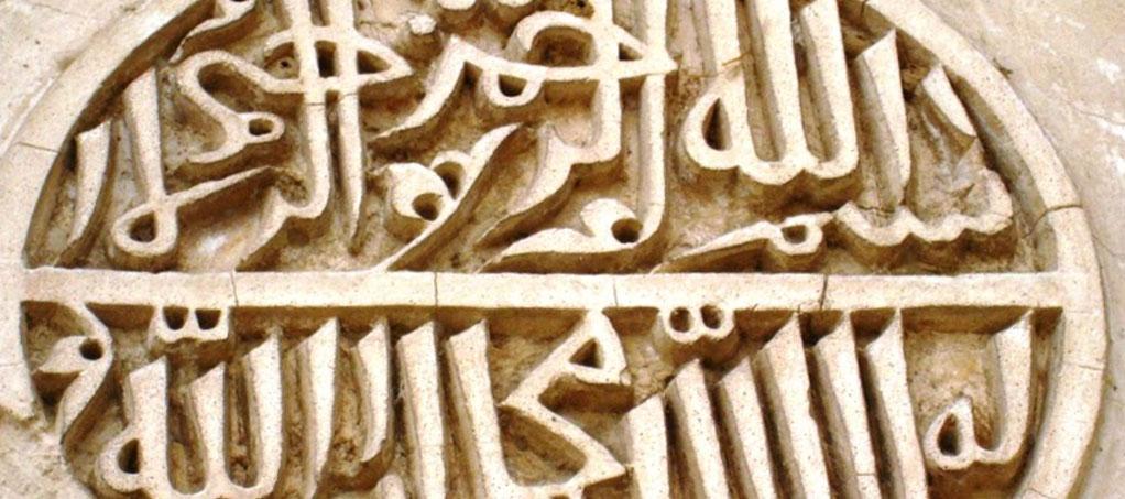 La experiencia del amor divino en Ibn 'Arabî