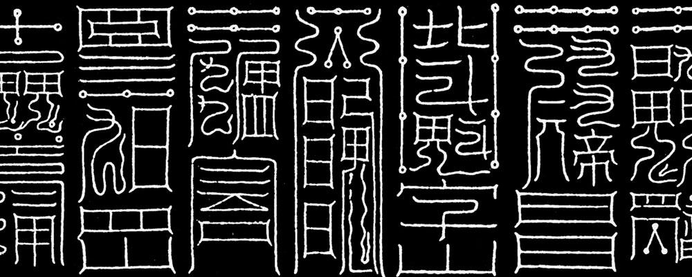 Diagramas místicos en el Daoísmo